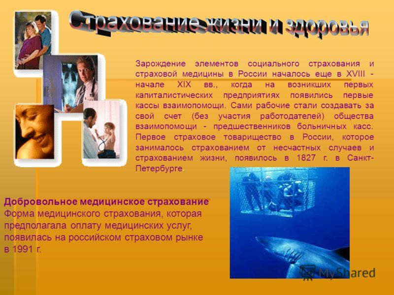 Добровольное медицинское страхование Форма медицинского страхования, которая предполагала оплату медицинских услуг, появилась на российском страховом рынке в 1991 г.