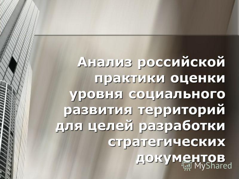 Анализ российской практики оценки уровня социального развития территорий для целей разработки стратегических документов