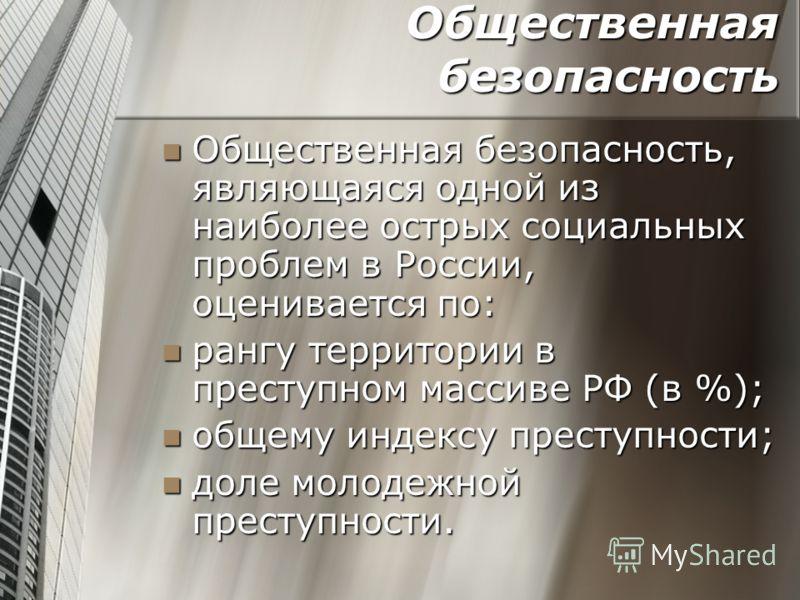 Общественная безопасность Общественная безопасность, являющаяся одной из наиболее острых социальных проблем в России, оценивается по: Общественная безопасность, являющаяся одной из наиболее острых социальных проблем в России, оценивается по: рангу те