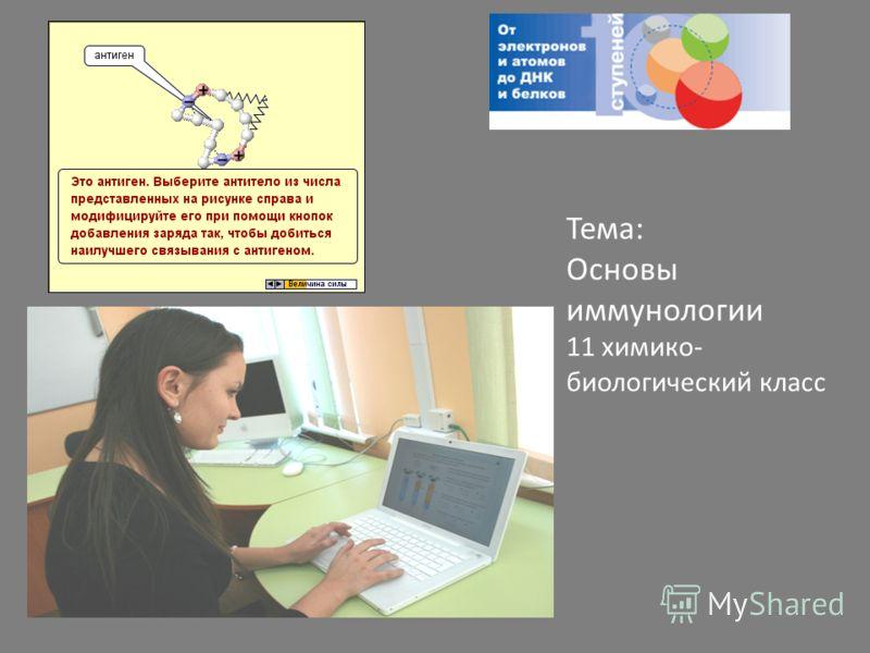 Тема: Основы иммунологии 11 химико- биологический класс