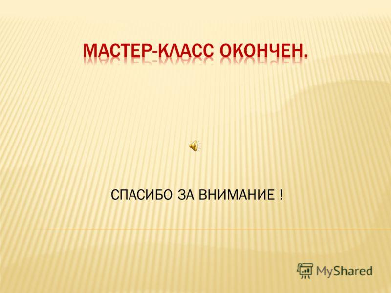 Подключиться к интернету. Войти в сайт http://www.skeletos.zharko.ruhttp://www.skeletos.zharko.ru Выбрать «Приложения», «Тесты базового уровня» и ответить на вопросы тестов I, II, III. Проверить ответы и 4 раза нажать «Назад». Выйти из интернета.
