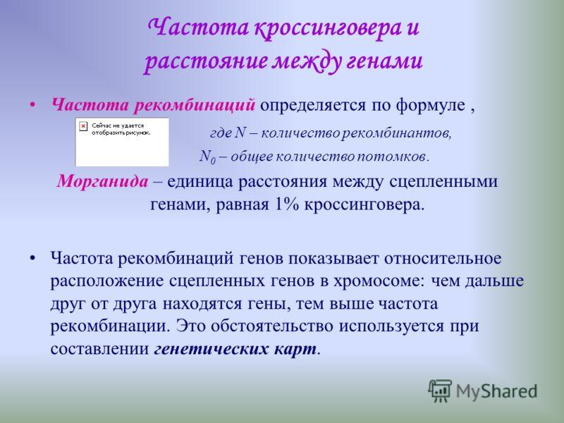 Генетические последствия кроссинговера Неполное сцепление – это последствие кроссинговера Кроссоверные гаметы – гаметы, образовавшиеся в результате рекомбинации генов.