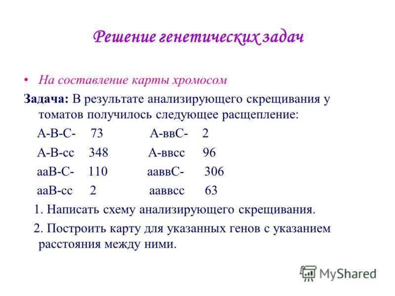 Дано: А – ген пятнистой окраски а – ген сплошной окраски В – ген нормальной длины в – ген ангорской шерсти - генотип самки ( по некроссоверным потомкам, которых более 50%) - генотип самца (т.к. скрещивание анализирующее) Р × Г F 1 26 144 157 23 Ответ