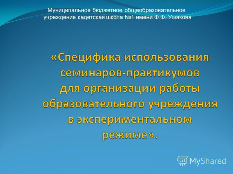Муниципальное бюджетное общеобразовательное учреждение кадетская школа 1 имени Ф.Ф. Ушакова