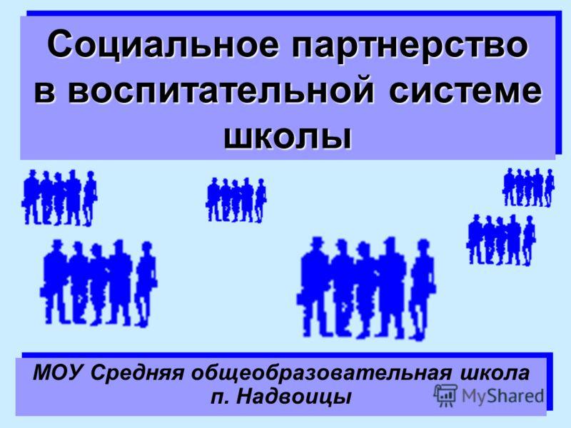 Социальное партнерство в воспитательной системе школы МОУ Средняя общеобразовательная школа п. Надвоицы