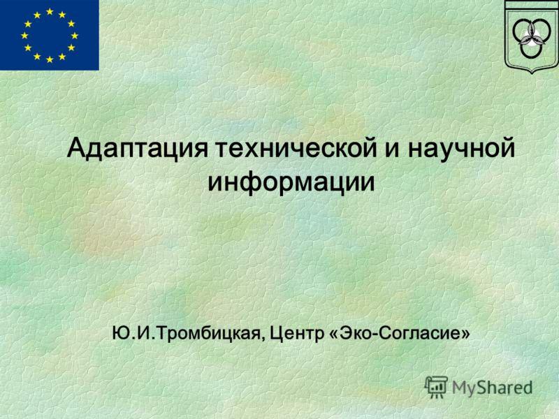 1 Адаптация технической и научной информации Ю.И.Тромбицкая, Центр «Эко-Согласие»