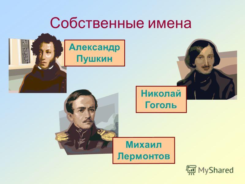 Единичные имена обозначают конкретный объект в некотором множестве