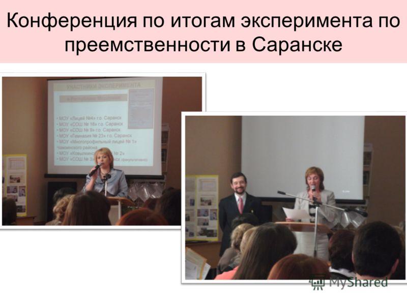 Конференция по итогам эксперимента по преемственности в Саранске