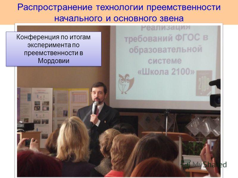 Конференция по итогам эксперимента по преемственности в Мордовии