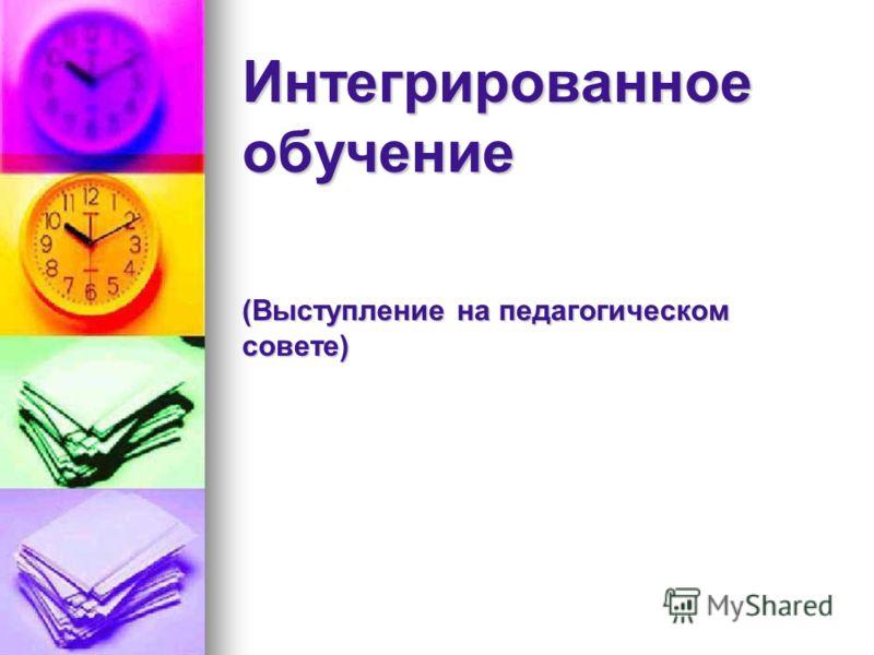 Интегрированное обучение (Выступление на педагогическом совете)