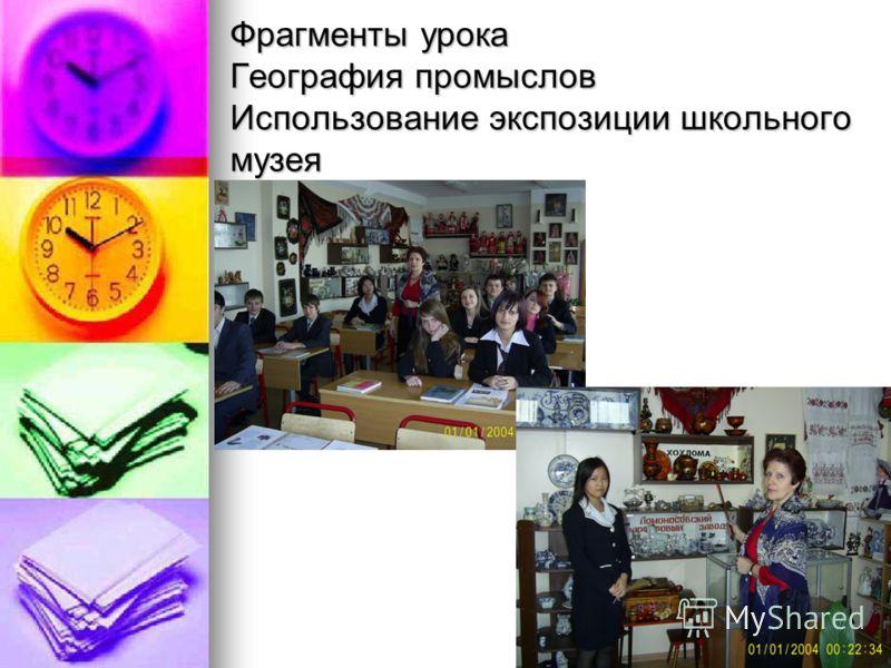 Фрагменты урока География промыслов Использование экспозиции школьного музея