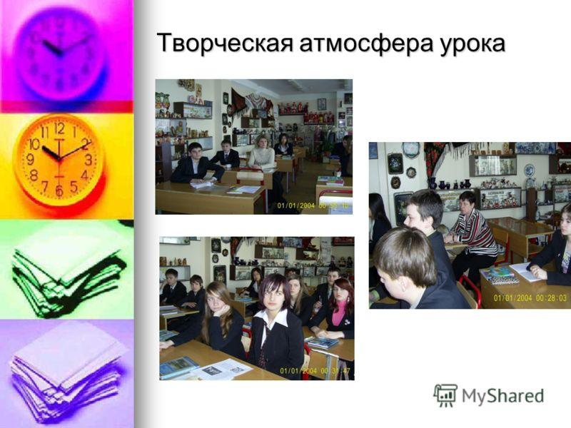 Творческая атмосфера урока