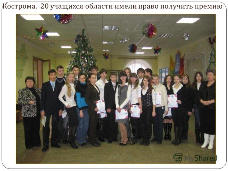 Кострома. 20 учащихся области имели право получить премию