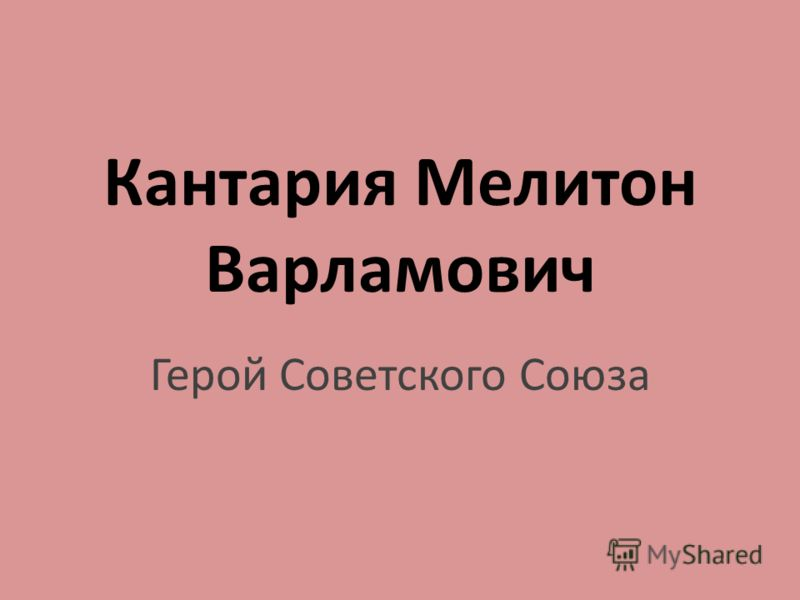 Кантария Мелитон Варламович Герой Советского Союза