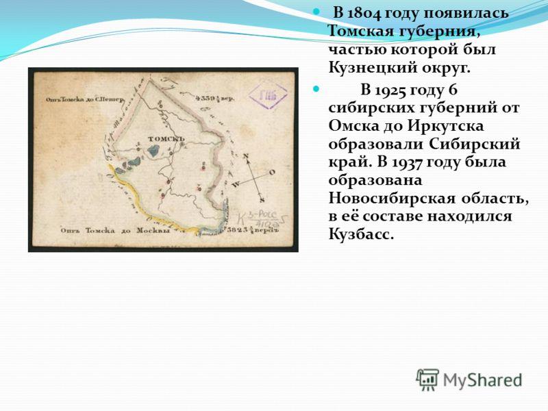 В 1708 году Петр I учредил 8 губерний. Одной из них стала Сибирская губерния. По данным ревизии 1782 года число душ мужского пола в крупнейших городах Сибири составило: в Томске – 5803, в Кузнецке – 996.