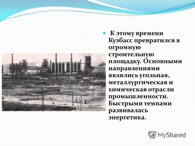 В 1804 году появилась Томская губерния, частью которой был Кузнецкий округ. В 1925 году 6 сибирских губерний от Омска до Иркутска образовали Сибирский край. В 1937 году была образована Новосибирская область, в её составе находился Кузбасс.