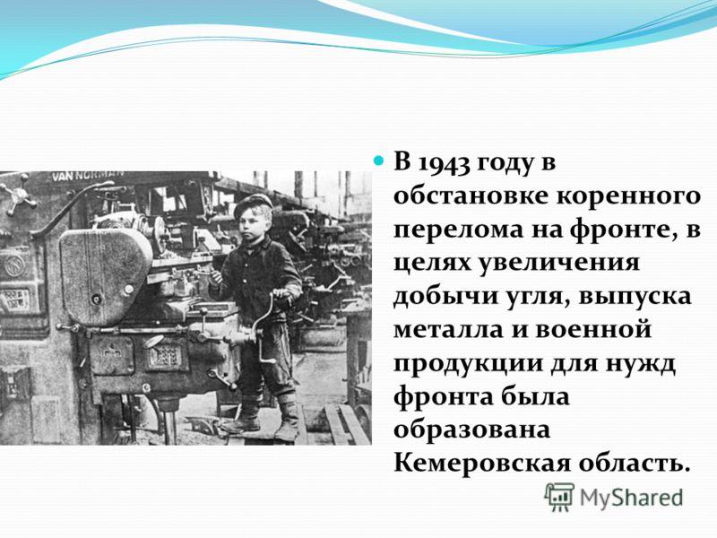 К этому времени Кузбасс превратился в огромную строительную площадку. Основными направлениями являлись угольная, металлургическая и химическая отрасли промышленности. Быстрыми темпами развивалась энергетика.