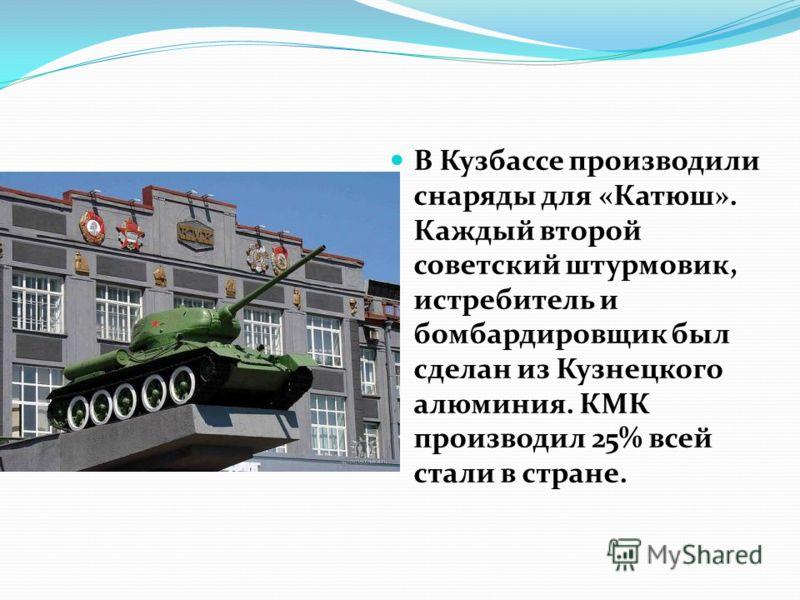 В 1943 году в обстановке коренного перелома на фронте, в целях увеличения добычи угля, выпуска металла и военной продукции для нужд фронта была образована Кемеровская область.