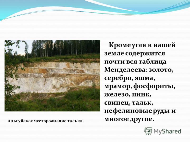 Запасы угля в Кузбассе составляют 733 миллиарда тонн. Речь идет только о разведанных запасах. При этом следует учесть, что за всю историю Кузнецкого бассейна (а это 285 лет!) из его недр добыли всего 6 миллиардов тонн.
