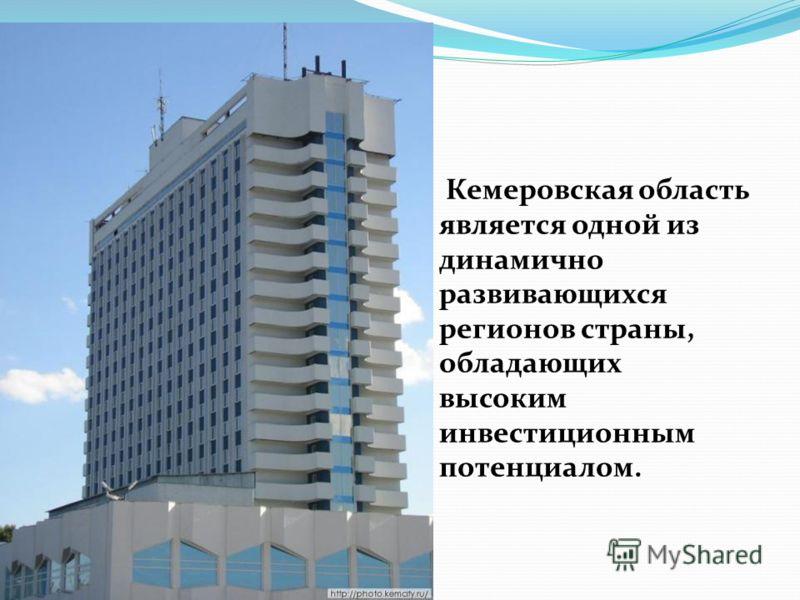 Кузбасс для России это: более 13% чугуна и стали, 23% сортового стального проката, более 11% алюминия, 17% кокса, 53% ферросилиция, 100% шахтных скребковых конвейеров.