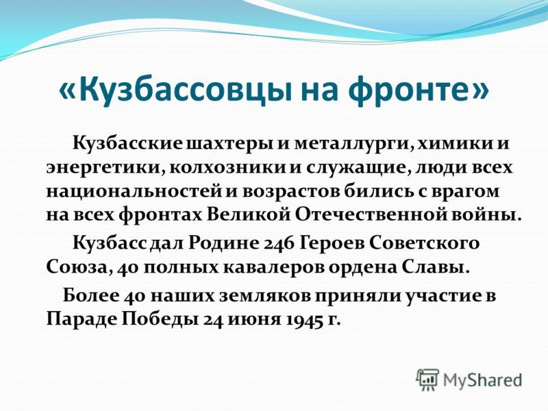К концу 1942г. на шахтах Кузбасса трудились свыше 14 тысяч женщин, причем 2619 из них работали в забоях. К концу войны женщины составляли четвертую часть всех рабочих угольной промышленности бассейна