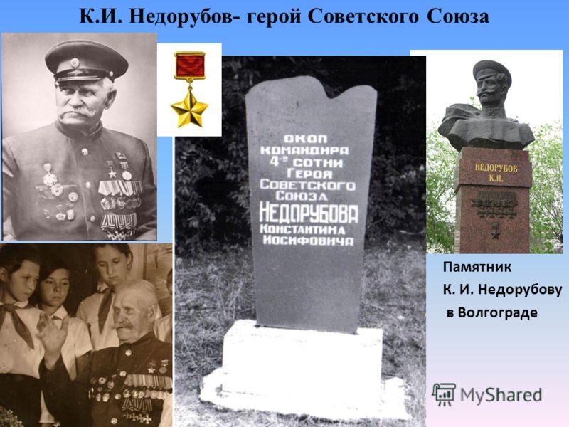 К.И. Недорубов- герой Советского Союза Памятник К. И. Недорубову в Волгограде