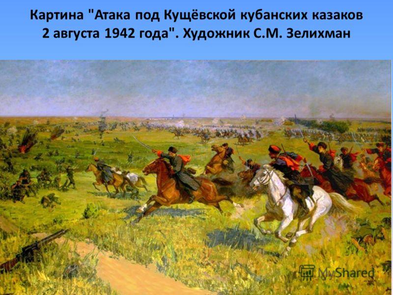 Картина Атака под Кущёвской кубанских казаков 2 августа 1942 года. Художник С.М. Зелихман