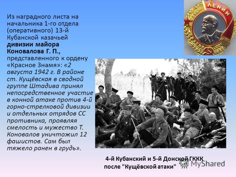Из наградного листа на начальника 1-го отдела (оперативного) 13-й Кубанской казачьей дивизии майора Коновалова Г. П., представленного к ордену «Красное Знамя»: «2 августа 1942 г. В районе ст. Кущёвская в сводной группе Штадива принял непосредственное