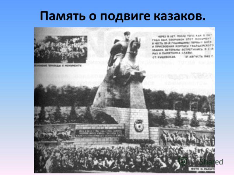 Память о подвиге казаков.