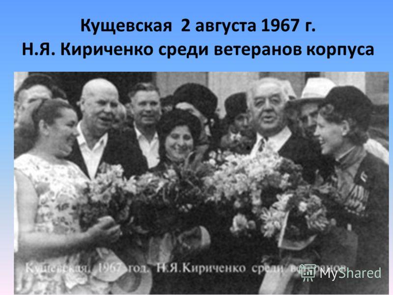 Кущевская 2 августа 1967 г. Н.Я. Кириченко среди ветеранов корпуса