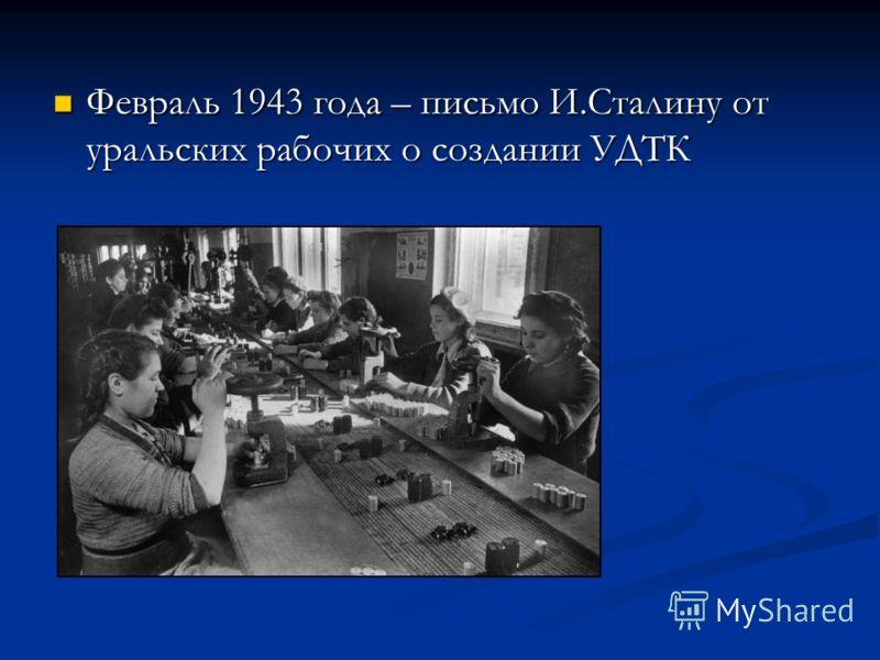 Февраль 1943 года – письмо И.Сталину от уральских рабочих о создании УДТК Февраль 1943 года – письмо И.Сталину от уральских рабочих о создании УДТК