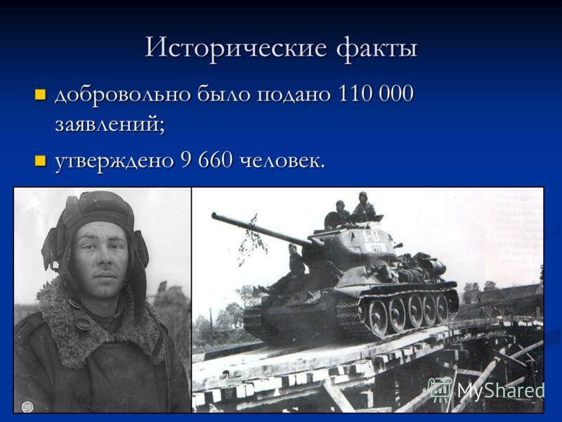 Исторические факты добровольно было подано 110 000 заявлений; добровольно было подано 110 000 заявлений; утверждено 9 660 человек. утверждено 9 660 человек.