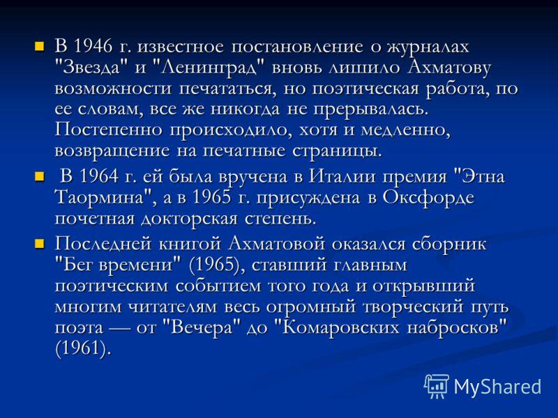 В 1946 г. известное постановление о журналах