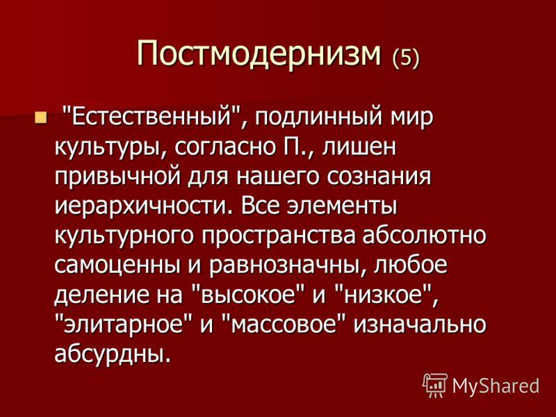 Постмодернизм (5)