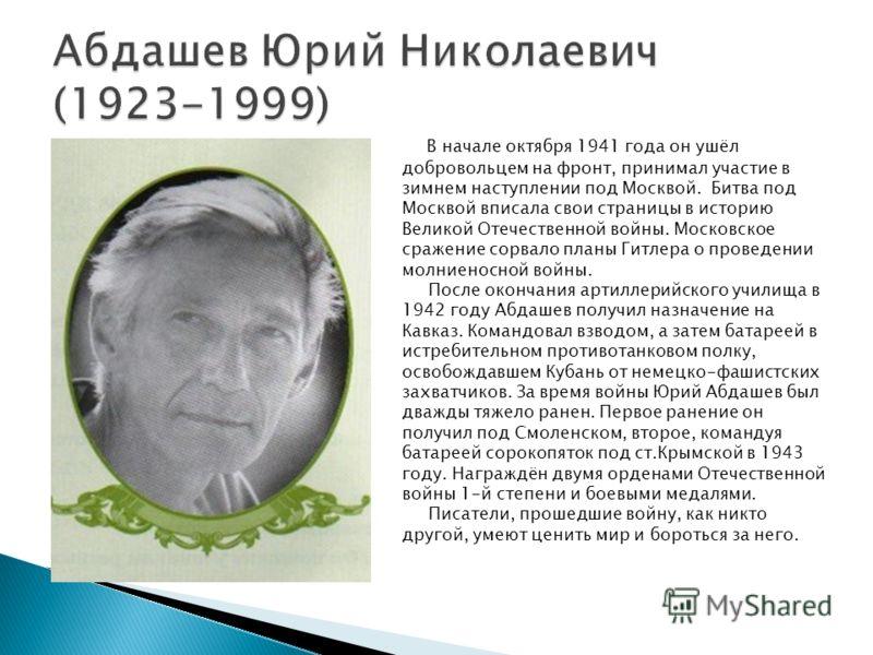 В начале октября 1941 года он ушёл добровольцем на фронт, принимал участие в зимнем наступлении под Москвой. Битва под Москвой вписала свои страницы в историю Великой Отечественной войны. Московское сражение сорвало планы Гитлера о проведении молниен