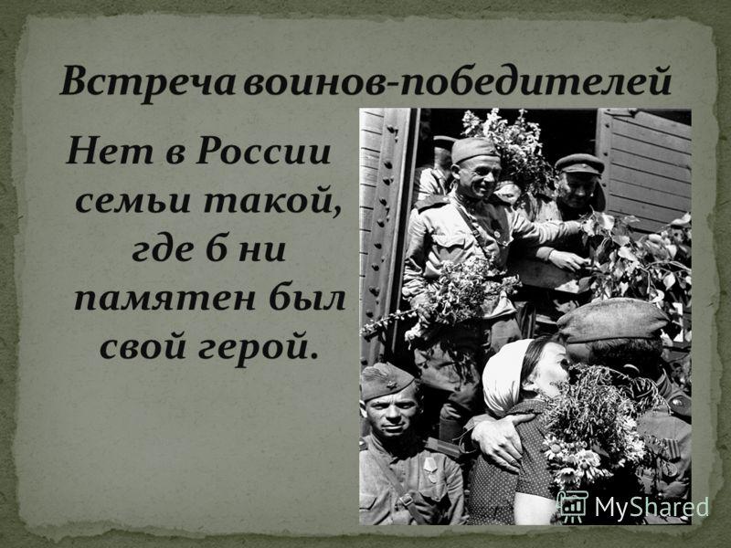 Нет в России семьи такой, где б ни памятен был свой герой.