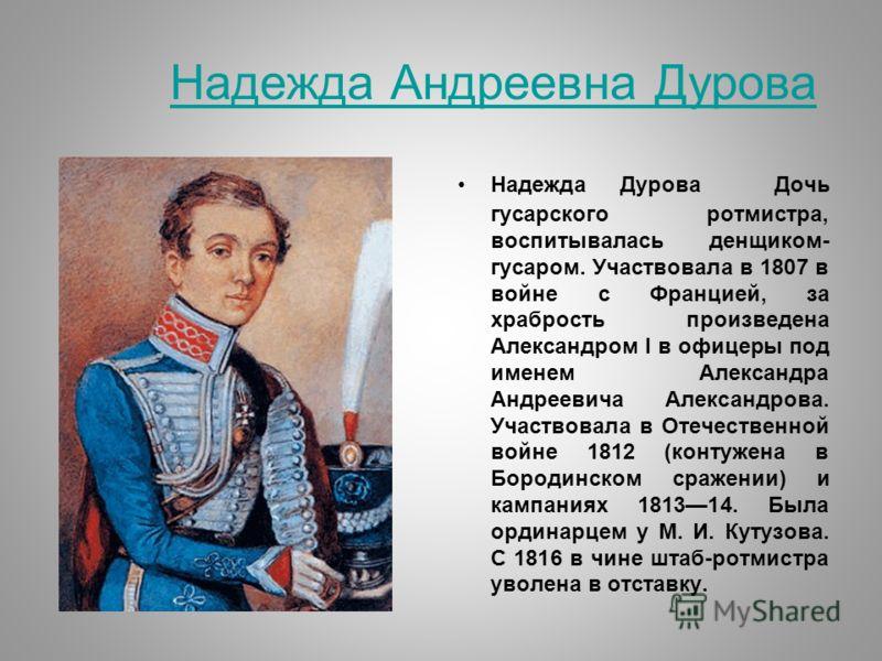 Герои войны 1812 годагерои войны 1812