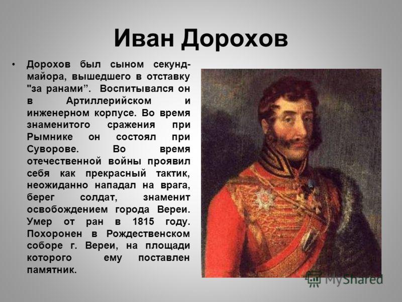 Иван Дорохов Дорохов был сыном секунд- майора, вышедшего в отставку