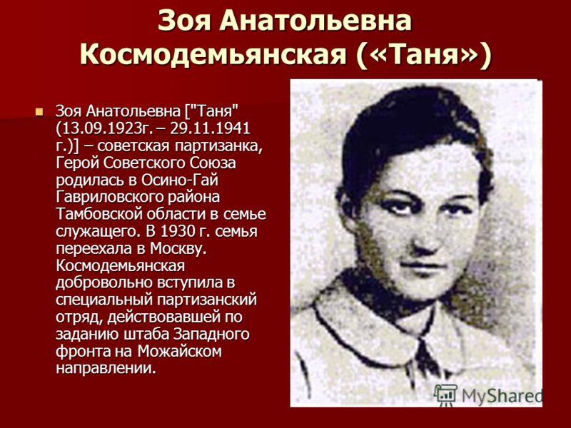 Зоя Анатольевна Космодемьянская («Таня») Зоя Анатольевна [