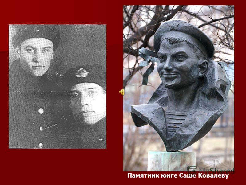 Памятник юнге Саше Ковалеву
