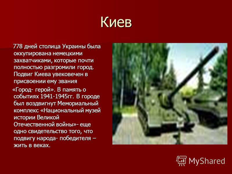 Киев 778 дней столица Украины была оккупирована немецкими захватчиками, которые почти полностью разгромили город. Подвиг Киева увековечен в присвоении ему звания 778 дней столица Украины была оккупирована немецкими захватчиками, которые почти полност