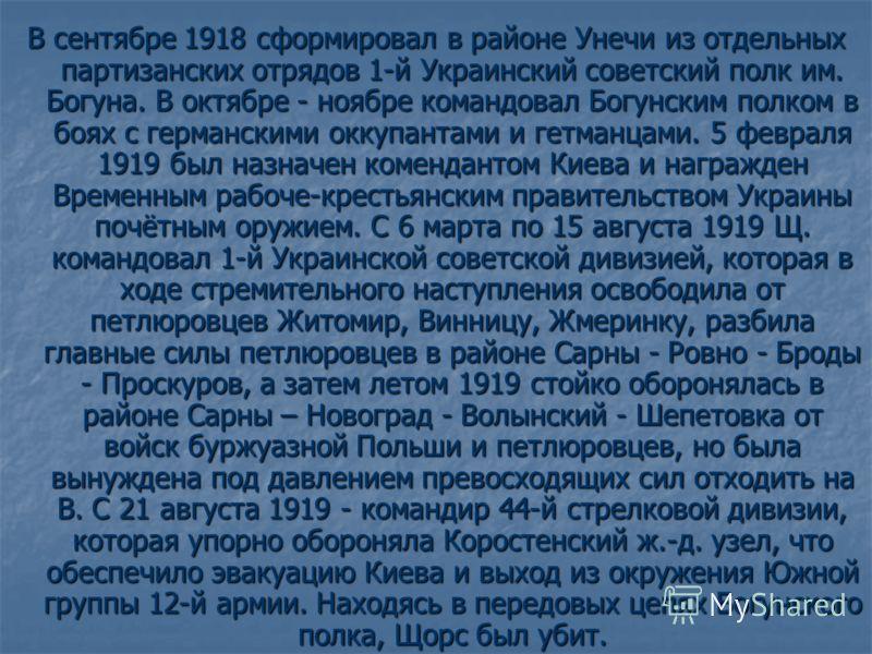 В сентябре 1918 сформировал в районе Унечи из отдельных партизанских отрядов 1-й Украинский советский полк им. Богуна. В октябре - ноябре командовал Богунским полком в боях с германскими оккупантами и гетманцами. 5 февраля 1919 был назначен комендант