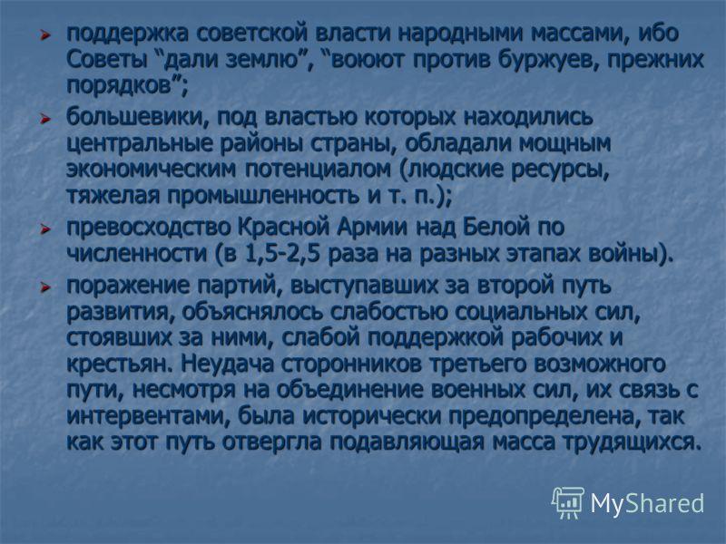 поддержка советской власти народными массами, ибо Советы дали землю, воюют против буржуев, прежних порядков; поддержка советской власти народными массами, ибо Советы дали землю, воюют против буржуев, прежних порядков; большевики, под властью которых