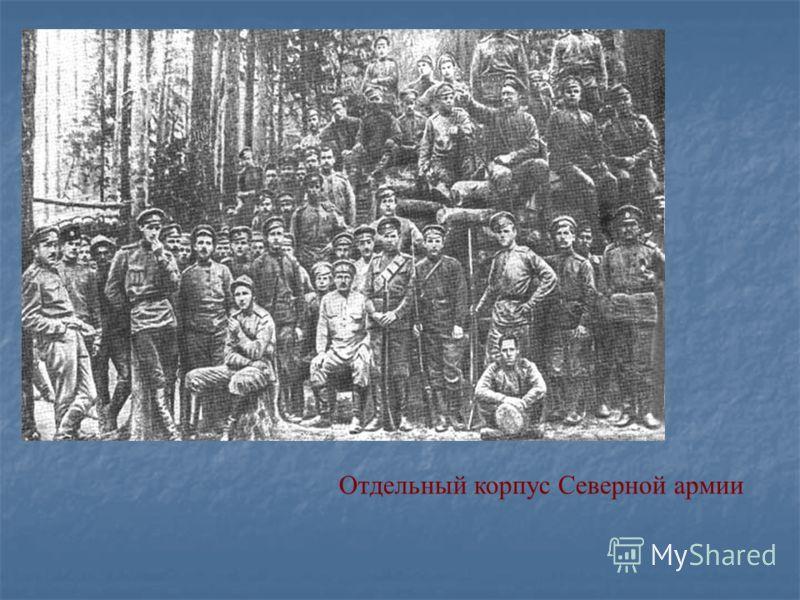 Отдельный корпус Северной армии