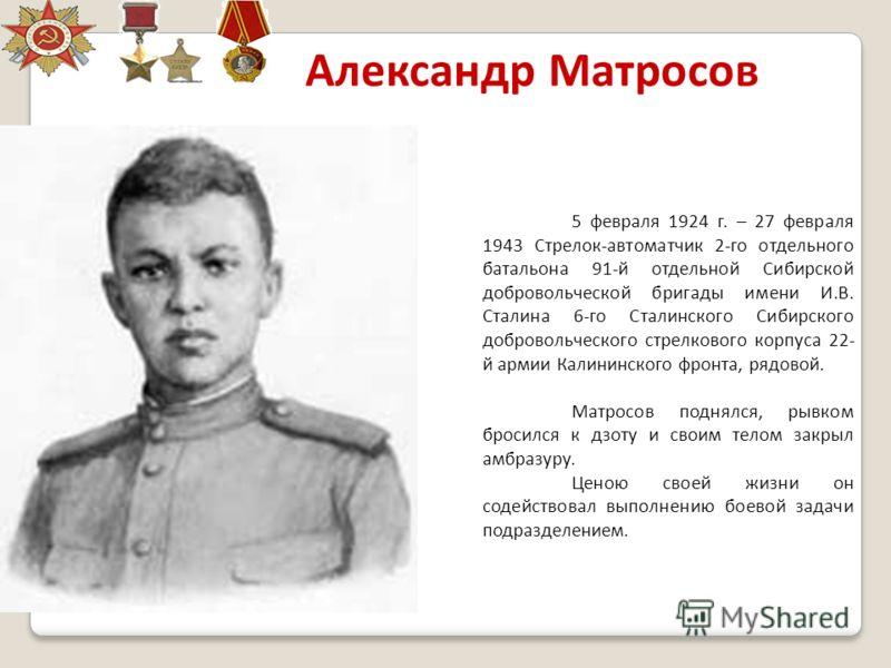 5 февраля 1924 г. – 27 февраля 1943 Стрелок-автоматчик 2-го отдельного батальона 91-й отдельной Сибирской добровольческой бригады имени И.В. Сталина 6-го Сталинского Сибирского добровольческого стрелкового корпуса 22- й армии Калининского фронта, ряд