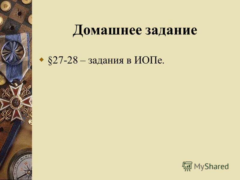 Домашнее задание §27-28 – задания в ИОПе.