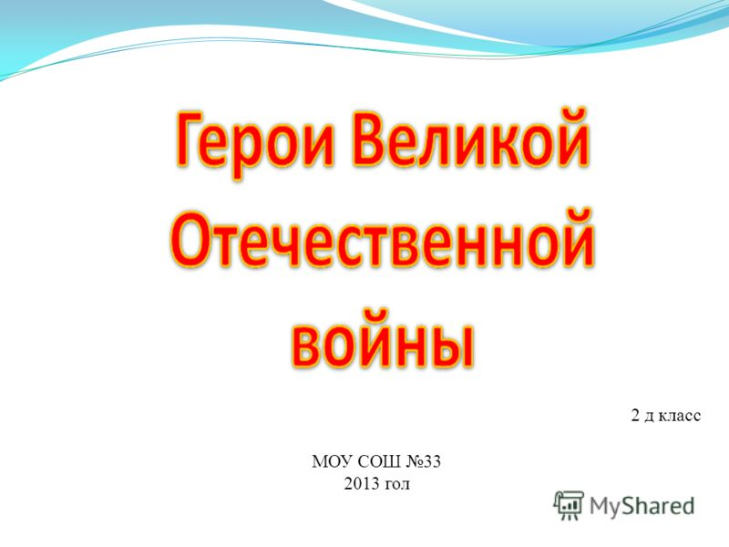 МОУ СОШ 33 2013 гол 2 д класс