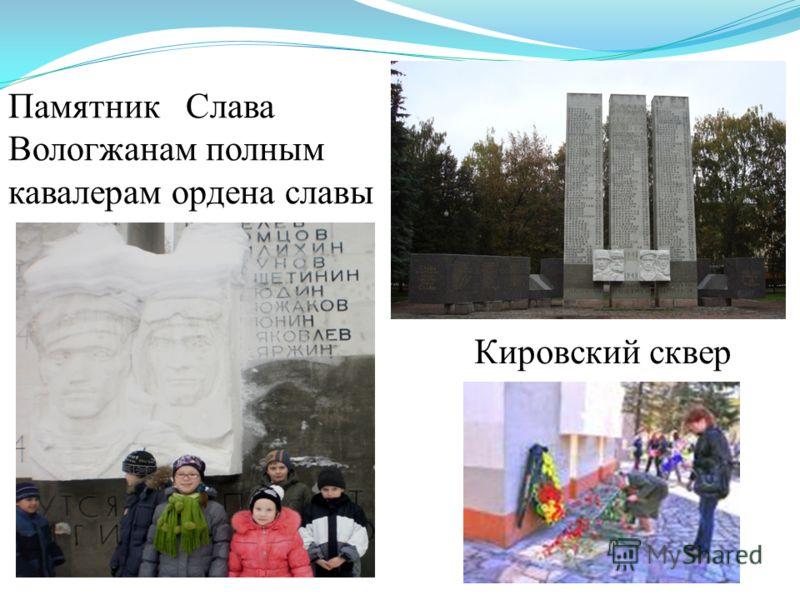 Памятник Слава Вологжанам полным кавалерам ордена славы Кировский сквер