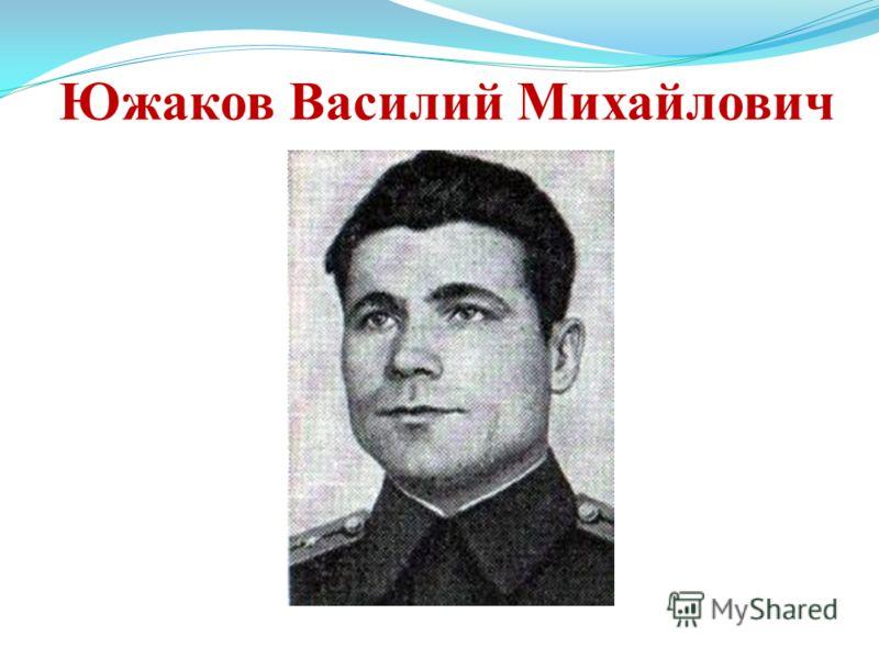 Южаков Василий Михайлович