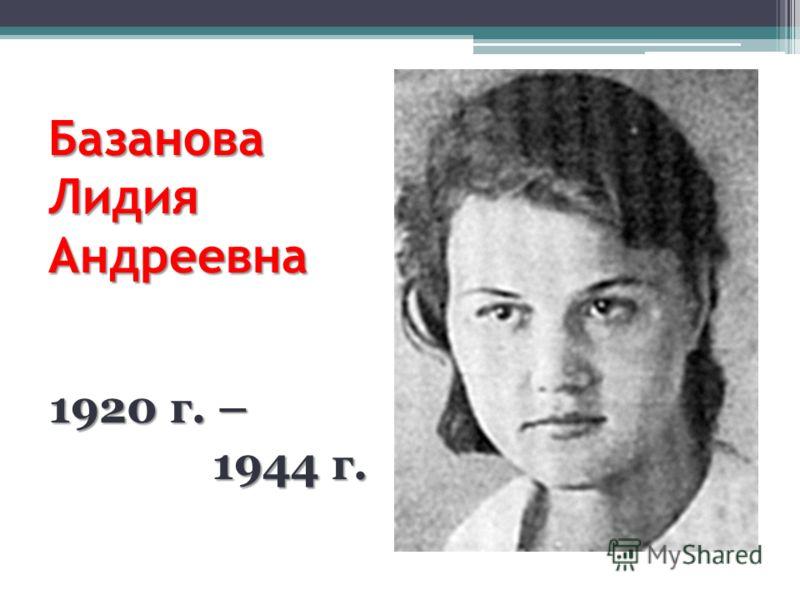 Базанова Лидия Андреевна 1920 г. – 1944 г.